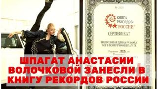Шпагат Анастасии Волочковой занесли в Книгу рекордов России!!! Новости шоу бизнеса