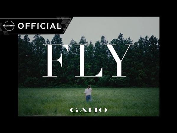 [M/V] 가호(Gaho) - FLY (ENG SUB)