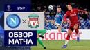 ЛЧ | «Наполи» - «Ливерпуль» 2:0 | Обзор матча