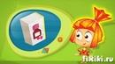 Фикси - советы - Зачем нужны инструкции? - обучающий мультфильм для детей
