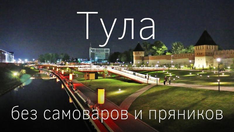 Тула современные достопримечательности Экскурсия в Ясной Поляне и фестиваль Диво России