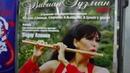 Ташкент Узбекистан Концерт Вивиан Гузман (флейта, США) Tashkent Uzbekistan