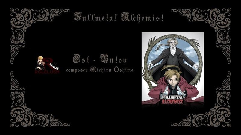 Fullmetal Alchemist Ost - Butou 【Rolelush】【piano】