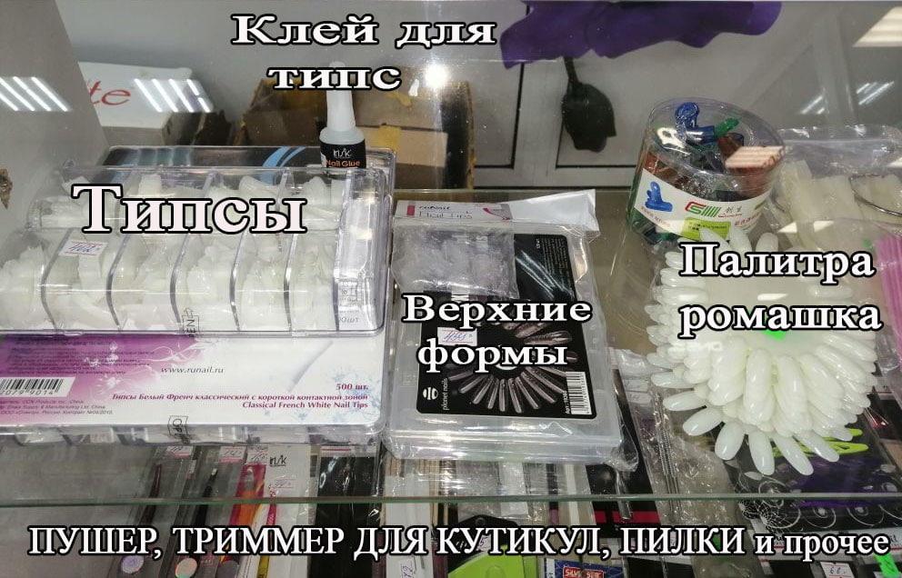 Материалы для маникюра, педикюра, шугаринга, наращивания ресниц и прочее.