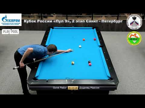 Ф.Горст (F. Gorst) vs М Дуданец (M. Dudanets) Финал Final Russia Open 9-ball 2 tour 2019