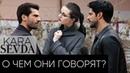 Фразы из сериала KARA SEVDA Черная любовь, которые вам точно понадобятся!