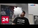 Вейпы хотят приравнять к сигаретам и ограничить их употребление - Россия 24