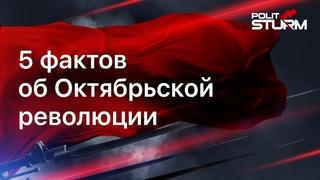 5 фактов об Октябрьской революции