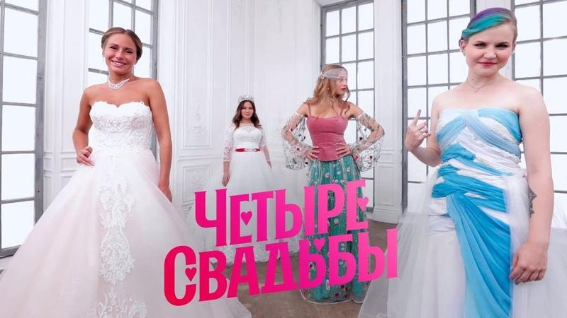 Что круче? Свадьба за 250 тысяч или за 600 тысяч рублей Четыре свадьбы