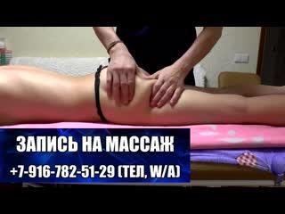 Как проходит массаж? смотреть видео массажа. частный массаж. техника массажа ягодиц. как делать антицеллюлитный массаж бедер