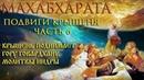 Махабхарата Подвиги Крышеня Часть 10 6