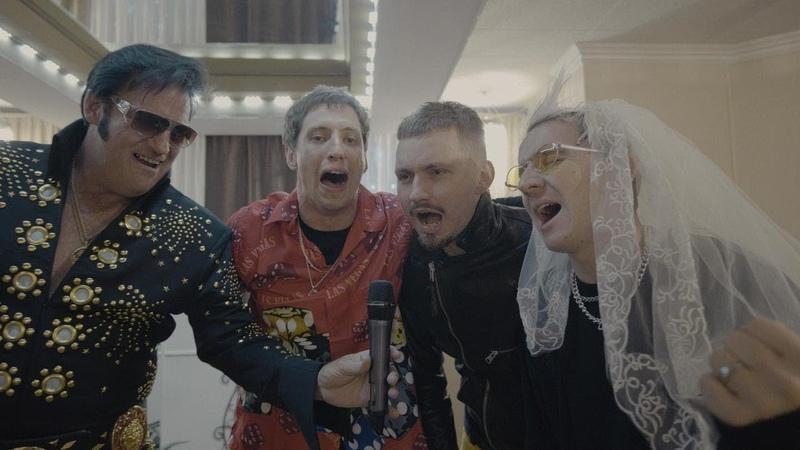 ХЛЕБ Вино official music video