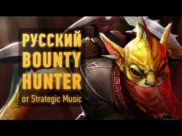 DOTA 2 Озвучание русского Bounty Hunter'a