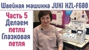 Швейная машина JUKI HZL-F600 Джуки F600 Делаем петли, глазковая петля Джуки JUKIF600 ДжукиF600