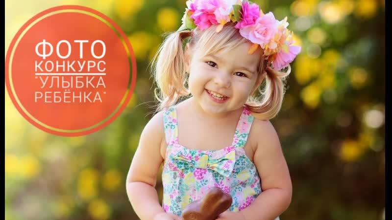 Итоги Фото конкурса Улыбка ребёнка