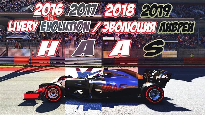 Haas F1 Team LIVERY EVOLUTION / F1 2016 - F1 2019