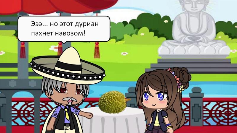 Король Дуриана Мультсериал Gacha Life