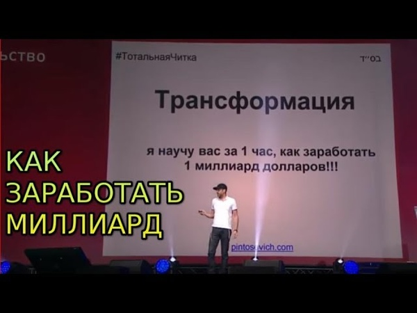 КАК ЗАРАБОТАТЬ МИЛЛИАРД $ ИЦХАК ПИНТОСЕВИЧ