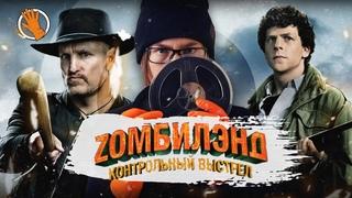 Зомбилэнд 2: Контрольный выстрел. Обзор. КиноЩуп