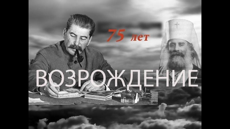 Сталин и Церковь Возрождение документальный фильм к 75 летнему юбилею Победы