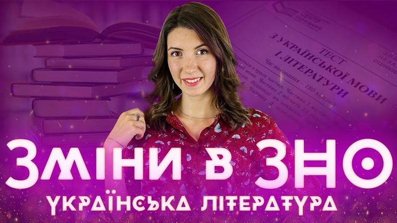 Зміни в ЗНО 2020 Українська література Що вчити з літератури щоб скласти ЗНО на 200 ZNOUA