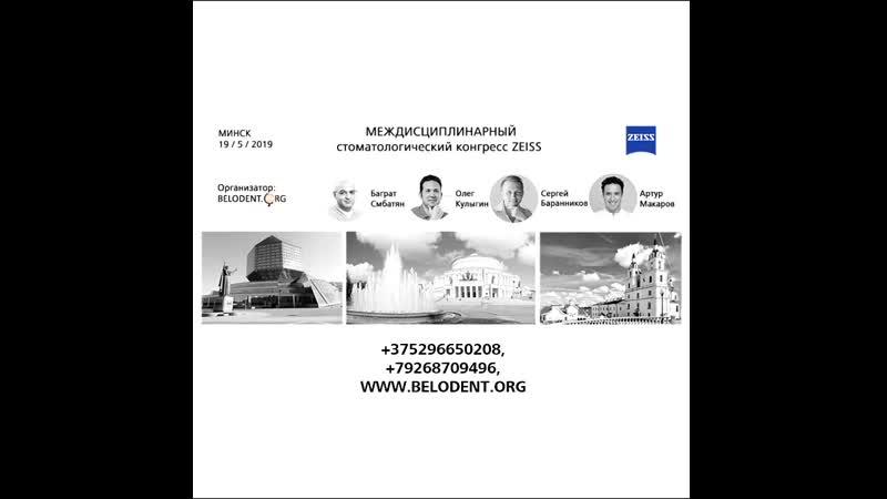 Видеоприглашение Олега Кулыгина на Междисциплинарный стоматологический конгресс ZEISS