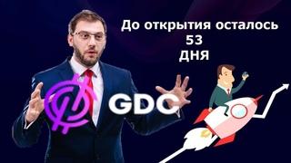 Осталось 53 дня до открытия платформы GDC спасибо Артур Варданян будем ждать от вас видеообращения !