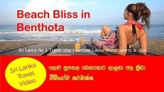 Sri Lanka Travel vlog | Bentota Laluna Water sports | ලොව සුපතල බෙන්තොට ලා ලූනා පහස