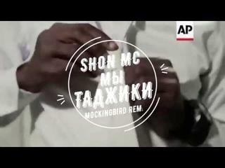 Shon MC – Мы Таджики (We Are Tajiks) [Mockingbird Remix]