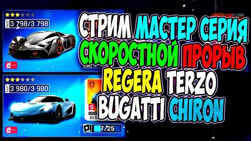 Asphalt 9 Стрим Мастер серия Скоростной прорыв regera terzo bugatti chiron