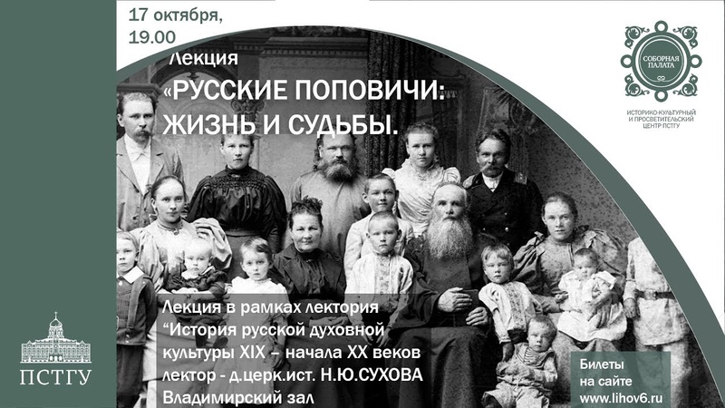 Лекция 2 Русские поповичи жизнь и судьбы Н Ю Сухова