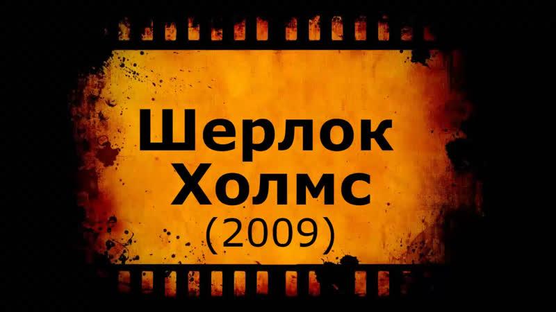 Кино АLive1308.[S|h|e|r|l|o|k.Hol\|m|/s=09 MaximuM