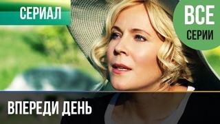 Впереди день Все серии 2018 - Мелодрама | Фильмы и сериалы - Русские мелодрамы
