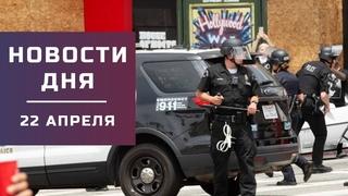 Проблемы полиции / Россия жёстко ответила Америке / США оценили слова Путина / Байден о вакцинации