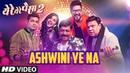 Ashwini Ye Na Video | Ye Re Ye Re Paisa 2 | Avdhoot Gupte, Mugdha Karhade | Troy Arif