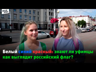 Знают ли уфимцы как выглядит российский флаг