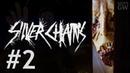 Silver Chains ➤СТРАШНАЯ СУДЬБА ДВУХ СЕМЕЙ Part 2