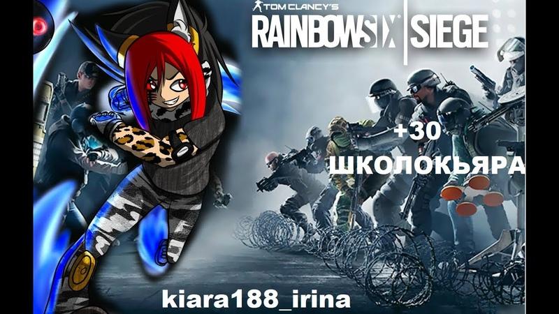 Перезалив 83 Elite Mira,Наказала 😈😈😈ШКОЛОКЬЯРА Rainbow Six Siege kiara188_irina