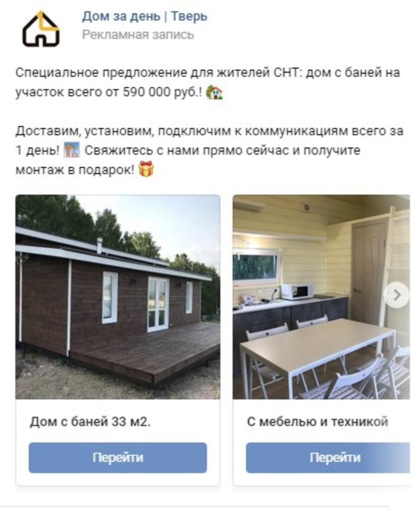 Пробуем продать дом через таргет VK и Instagram., изображение №6