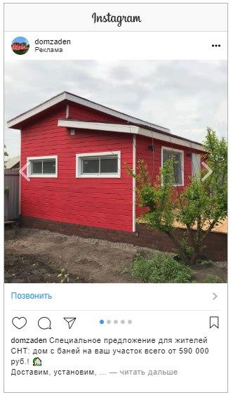 Пробуем продать дом через таргет VK и Instagram., изображение №14