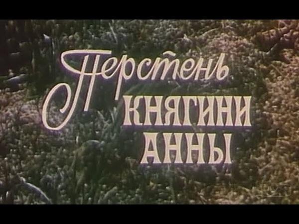 Перстень княгини Анны Польша 1971 г. Путешествия во времени.