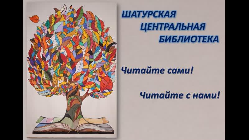 Лиханов А Слётки отрывок Читает Рыбакова А
