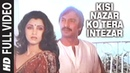 Kisi Nazar Ko Tera Intezar Full Song Aitbaar Raj Babbar Dimple Kapadia Suresh Oberoi