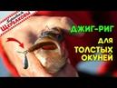 ДЖИГ РИГ и толстые ОКУНИ лодка бабье лето ВКУСНЕЙШЕЕ ФИЛЕ рыбы с печёной картошкой