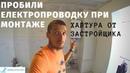 ХАЛТУРА ОТ ЗАСТРОЙЩИКА / ПРОБИЛИ ЕЛЕКТРОПРОВОДКУ ЗАКАЗЧИКУ/ СБОРКА КУХНИ