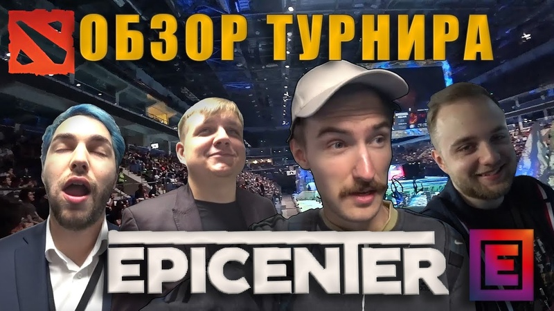 EPICENTER major 2019 dota 2 Репортаж с турнира. CrystalMay, CaspeRRR, Faker, Pain gaming и другие
