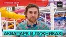 АКВАПАРК В ЛУЖНИКАХ!😲 Аквакомплекс Лужники Прямая трансляция - Москва 24