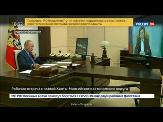 Рабочая встреча Владимира Путина с губернатором Югры Натальей Комаровой