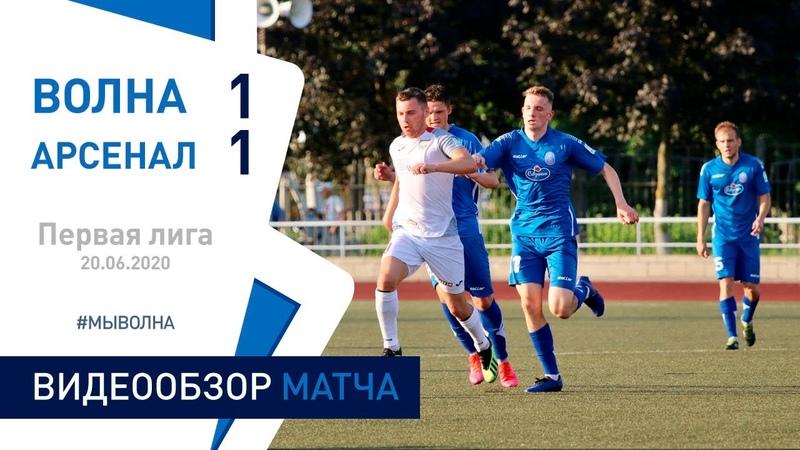 ⚽ Первая лига 2020 9 тур Волна Пинск 1 1 Арсенал Дзержинск