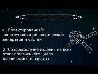 Инженер- конструктор космических аппаратов